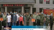 海東市舉辦軍營開放日活動