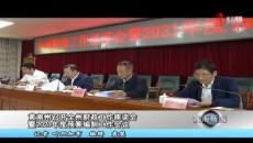 黃南州召開全州財政工作座談會暨2021年度預算編制工作會議