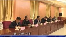 海北州政府召開廉政工作會議