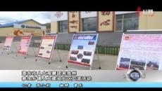 海東市人大觀摩團來黃南州參加鄉鎮人大建設片區交流活動