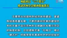 黃南新聞聯播 20200806