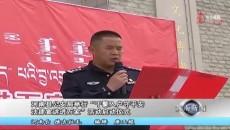 """河南县公安局举行""""千警入户守平安 法律宣讲进万家""""活动启动仪式"""