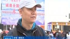 """""""祖国聚宝盆神奇柴达木——诚邀全国人民游青海""""活动启动"""