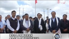 黄南新闻联播 20200731