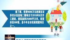 海東市八成民政項目年底完工