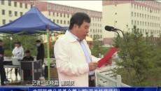 """中國防癆公益基金第七期""""雙關扶貧項目""""在海北州海晏縣啟動"""