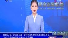 《青海日报》评论员文章:必须把旗帜鲜明讲政治摆在首位 二论学习贯彻省委十三届八次全会精神