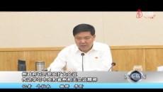 黃南州政府召開黨組擴大會議 傳達學習中央和省州相關會議精神