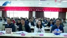 海南州財政工作座談會召開