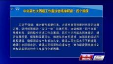 中央第七次西藏工作座谈会精神解读:四个确保