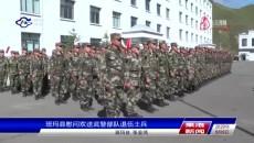 班玛县慰问欢送武警部队退伍士兵