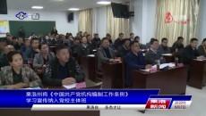 果洛州将《中国共产党机构编制工作条例》学习宣传纳入党校主体班