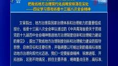 《青海日报》评论员文章:把我省地方治理现代化战略安排落在实处——四论学习贯彻省委十三届八次全会精神
