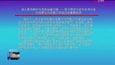 玉樹新聞聯播 20200901