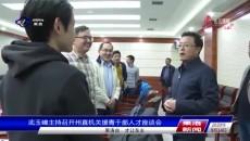 武玉嶂主持召开果洛州直机关援青干部人才座谈会