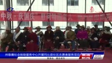 果洛州敬善社会救助服务中心开展玛沁县社区志愿者服务项目