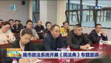 西宁市政法系统开展《民法典》专题宣讲