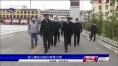 武玉嶂走访慰问教师代表