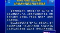 中央第七次西藏工作座谈会解读:如何推动新时代西藏经济社会高质量发展