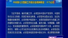 中央第七次西藏工作座谈会精神解读:十个必须