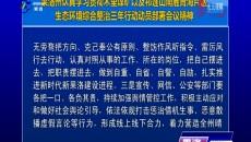 果洛新闻联播 20200909