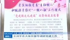 王润宇在大柴旦督导调研党建工作