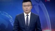 海東新聞聯播 20200910