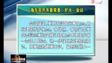 海東新聞聯播 20200905