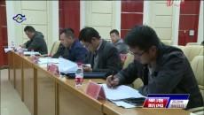 果洛州委平安果洛建设领导小组第一次会议召开