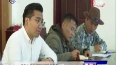 果洛干部群众热议中央第七次西藏工作座谈会