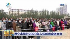 西宁市举行2020年入伍新兵欢送大会