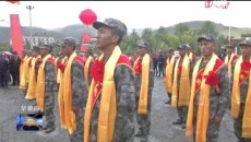 2020年玉樹州入伍新兵歡送儀式舉行