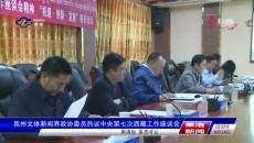 果洛州文体新闻界政协委员热议中央第七次西藏工作座谈会