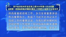 西宁经济技术开发区党工委2020年第12次会议暨省委第一巡视组巡视反馈意见整改工作领导小组第3次会议召开 王晓主持并讲话