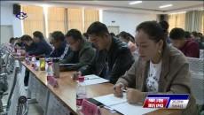 果洛州委党校举行2020年秋季开学典礼