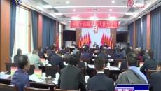 果洛州召开第十四届人民代表大会常务委员会第二十八次会议