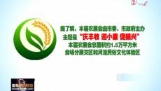 青海(河湟)第五屆農展會將于9月22日在平安舉行