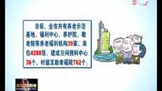 """海東市""""大手筆""""投資養老事業"""