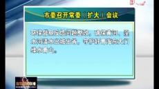 海東新聞聯播 20200911