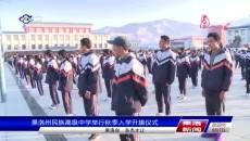 果洛州民族高级中学举行秋季入学升旗仪式