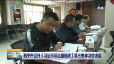 西宁市召开《习近平谈治国理政》第三卷学习交流会