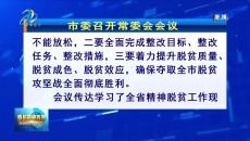 夏都新闻联播20200915