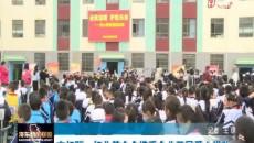 海東新聞聯播 20200913