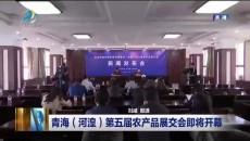 青海(河湟)第五届农产品展交会即将开幕