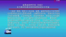 省委省政府印发《决定》全力推动创建全国民族团结进步示范省