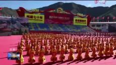 玉树州党政代表团参加西藏昌都解放70周年系列庆祝活动