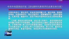 中共中央国务院印发《深化新时代教育评价改革总体方案》