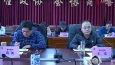 黄南州委巡察组进驻州政协机关开展巡察工作