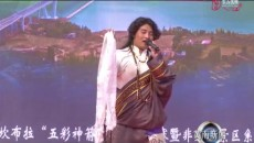 第三届安多民歌暨拉伊大赛在坎布拉举行