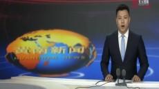 黄南新闻联播 20201015